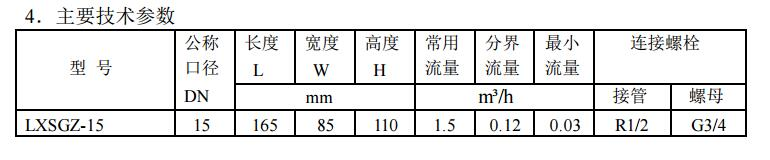 IC卡预付费水表产品资料